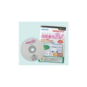 アマノ(amano) タイムカード名前書きソフト2
