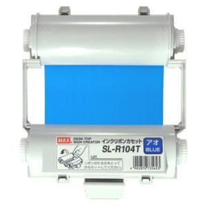 サインクリエイター ビーポップ<Bepop> 専用インクリボン 使いきりタイプ55m巻 SL-R104T アオ IL90543 マックス<MAX> officeland