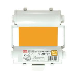 サインクリエイター ビーポップ<Bepop> 専用インクリボン 使いきりタイプ55m巻 SL-R112T オレンジ IL90549 マックス<MAX> officeland