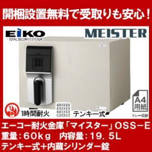 エーコー 小型耐火金庫 「MEISTER」 OSS-E テンキー式+内蔵シリンダー錠 1時間耐火 19.5L 「EIKO」|officeland