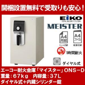 エーコー 小型耐火金庫 「MEISTER」 ONS-D ダイヤル式+内蔵シリンダー錠 1時間耐火 37L 「EIKO」|officeland