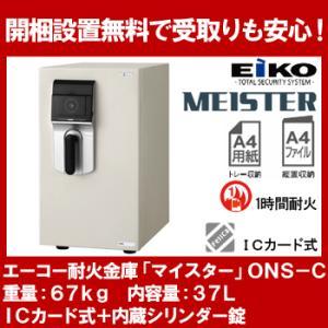 エーコー 小型耐火金庫 「MEISTER」 ONS-C ICカードロック式+内蔵シリンダー錠 1時間耐火 37L 「EIKO」|officeland