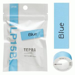 キングジム テプラ Liteテ−プブルー LP15B|officeland
