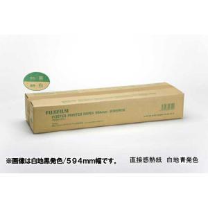 FUJIFILM<富士フイルム> 大サイズサーマルプリンタ POSTER PRINTER 5000WIDE専用記録紙 直接感熱紙 白地ブルー発色 594mmX30.3M(2本入り)A1幅(594mm)|officeland