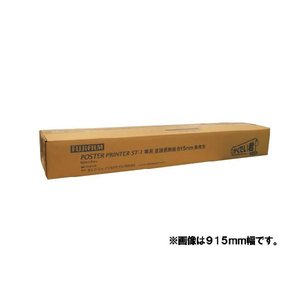 FUJIFILM<富士フイルム> POSTER PRINTER ST-1 「かくだい君neo」専用記録紙 直接感熱紙 白地黒発色 728mmX60M(2本入り) B1幅(728mm)/2本入|officeland
