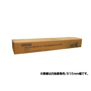 FUJIFILM<富士フイルム> POSTER PRINTER ST-1 「かくだい君neo」専用記録紙 直接感熱紙 白地青発色 594mmX60M(2本入り) A1幅(594mm)/2本入|officeland