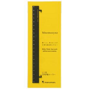 マルマン Mnemosyne 限定 カーボン製ルーラー ニーモシネ MNR1