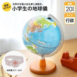 レイメイ藤井(Raymay) 行政タイプ地球儀 OYV11 球径20cm 行政タイプ 地球儀 スケール付|officeland