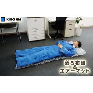 キングジム<KING JIM> 着る布団&エアーマット BFT-001|officeland
