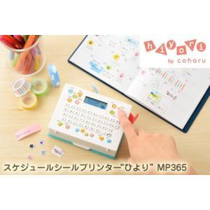 キングジム<KING JIM> スケジュールシールプリンタひより MP365|officeland