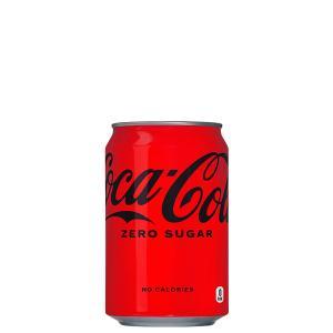 【工場直送】【送料無料】コカ・コーラゼロシュガー 350ml缶 24本入り 1ケース 24本