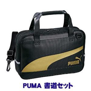PUMA (プーマ)書道セット PM236 クツワ 2019年モデル|officeland