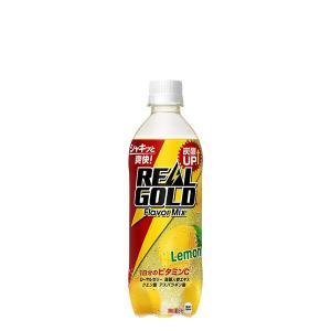 リアルゴールド フレーバーミックス レモン490mlPET 24本入り 1ケース 24本 officeland