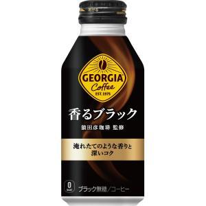 ジョージアヨーロピアン 香るブラック 400mlボトル缶 24本 1ケース 24本