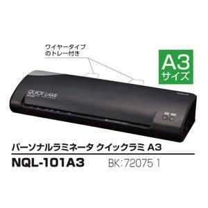 ナカバヤシ<Nakabayashi> パーソナルラミネーター クイックラミA3タイプ NQL-101...