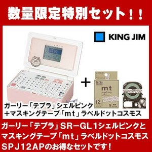 キングジム ガーリー「テプラ」 SR-GL1 シェルピンク マスキングテープ「mt」ラベル(SPJ12AP)付き特別セット SR-GL1GSP2 officeland