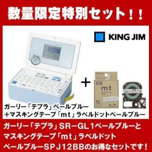 キングジム ガーリー「テプラ」 SR-GL1アオ ペールブルー マスキングテープ「mt」ラベル(SPJ12BB)付き特別セット SR-GL1GSB2 officeland