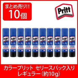 プラス(PLUS) スティックのり Pritt(プリット) カラープリット レギュラーサイズ 10本セット セリース NS-731-1P 29-723|officeland
