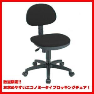 ナカバヤシ<Nakabayashi> エコノミー ロッキングチェア ブラック RZC-N04BK|officeland