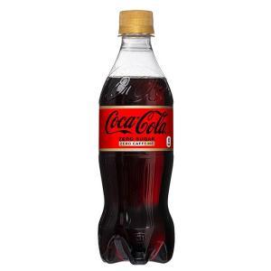 【工場直送】【送料無料】コカ・コーラゼロカフェイン 500mlPET 24本入り 2ケース 48本