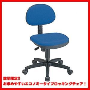 ナカバヤシ<Nakabayashi> エコノミー ロッキングチェア ブルー RZC-N04BL|officeland