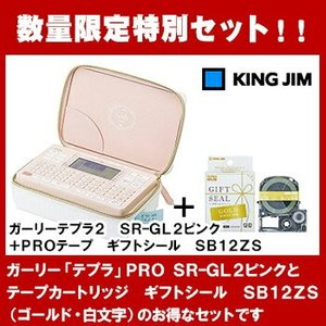【送料無料!】キングジム<KING JIM>ガーリー「テプラ」 SR-GL2ヒン ギフトセット SR...