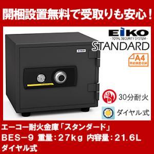 エーコー 家庭用小型耐火金庫 STANDARD BES-9 (ダイヤル&シリンダー式) A4横対応 30分耐火21.6L 棚板1枚「EIKO」 27kg