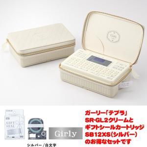 【送料無料!】キングジム<KING JIM>ガーリー「テプラ」 SR-GL2クリ ギフトセット 銀 ...