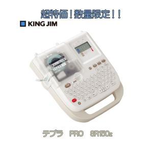 キングジム<KING JIM> ラベルライター「テプラ」PRO SR150Z TEPRA
