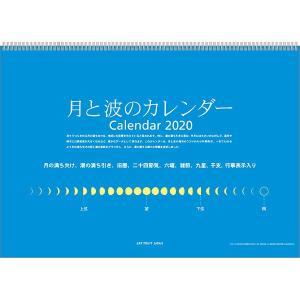 2020年 壁掛 カレンダー No.148 月と波のカレンダー 100010109356 アートプリントジャパン|officeland