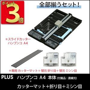 プラス(PLUS)人気アイテムセット スライドカッターハンブンコA4 PK-813+専用替刃2種(折り目・ミシン目)+専用カッターマット付き plusset1711_1|officeland