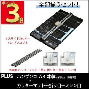 プラス(PLUS)人気アイテムセット スライドカッターハンブンコA3 PK-811+専用替刃2種(折り目・ミシン目)+専用カッターマット付き plusset1711_2|officeland