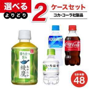 コカ・コーラ製品 小型PET 2ケースよりどりセール 24本入り 2ケース 48本 officeland