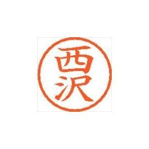 ネーム6既製 XL-6 1585 西沢 officemarket