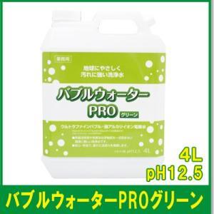 バブルウォーターPROグリーン 洗浄水 4L ph12.5 リブライト 飲食店専用|officemarket