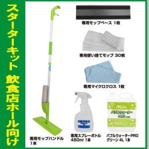 バブルウォーターPROスターターキット モップ 洗浄水 リブライト 飲食店専用|officemarket