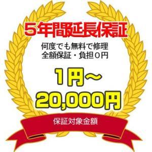 【5年間延長保証】(保証対象商品税込価格1円〜2万円)|officemarket