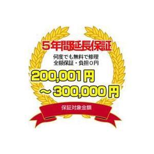 【5年間延長保証】(保証対象商品税込価格20万1円〜30万円)|officemarket