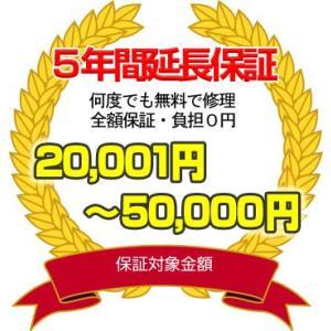 【5年間延長保証】(保証対象商品税込価格2万1円〜5万円)|officemarket