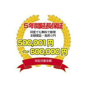 【5年間延長保証】(保証対象商品税込価格50万1円〜60万円)|officemarket
