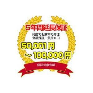 【5年間延長保証】(保証対象商品税込価格5万1円〜10万円)|officemarket