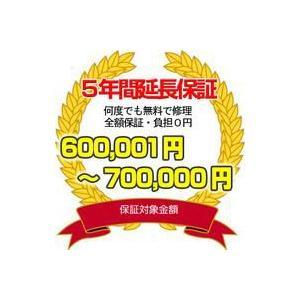 【5年間延長保証】(保証対象商品税込価60万1円〜70万円)|officemarket