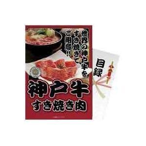 パネル付ギフト神戸牛すき焼き肉|officemarket