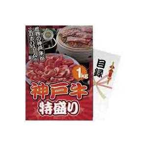 パネル付ギフト神戸牛特盛り1kg|officemarket