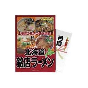 パネル付ギフト北海道銘店ラーメン|officemarket