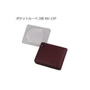 ポケットルーペ 3倍 RK-15P|officemarket