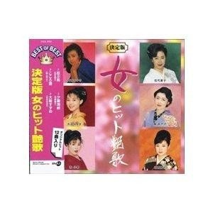 CD 決定版 女のヒット艶歌 BEST OF BEST DQCL-2009|officemarket