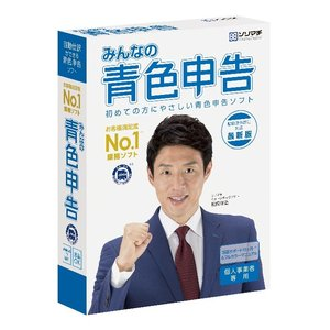 青色申告 みんなの青色申告19 ソリマチ 会計ソフト|officemarket