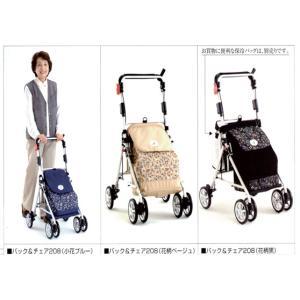 【ナカバヤシ】シルバーカー バック&チェア208シリーズ【送料無料】|officemarket