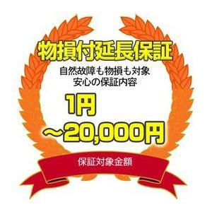 【物損延長保証サービス】(保証対象商品税別価1円〜2万円)|officemarket